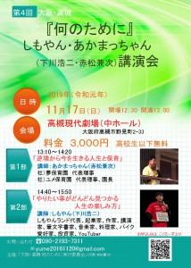 20191117講演会チラシ(最終)